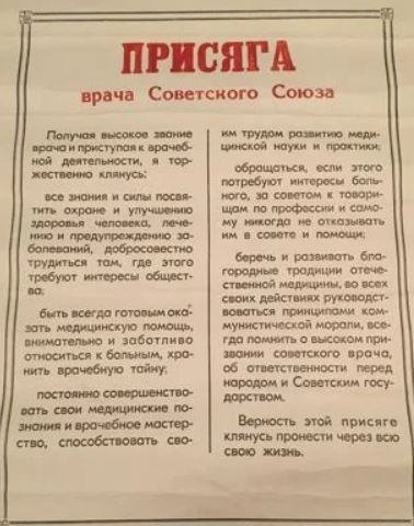 Присяга врача Советского Союза, утверждённая в 1971 году