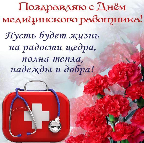 Поздравление с днём медицинского работника