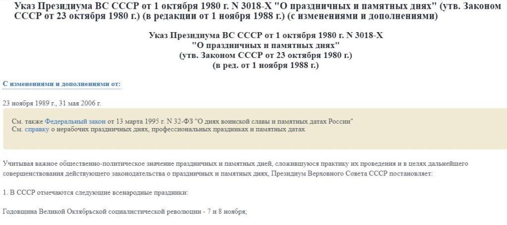 Указ Президиума Верховного Совета СССР от 1 октября 1980 г. № 3018-Х «О праздничных и памятных днях»